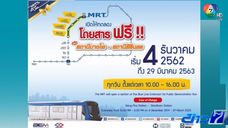 พรุ่งนี้ใช้รถไฟฟ้าส่วนต่อขยายฟรี 2 สาย สีเขียว-สีน้ำเงิน