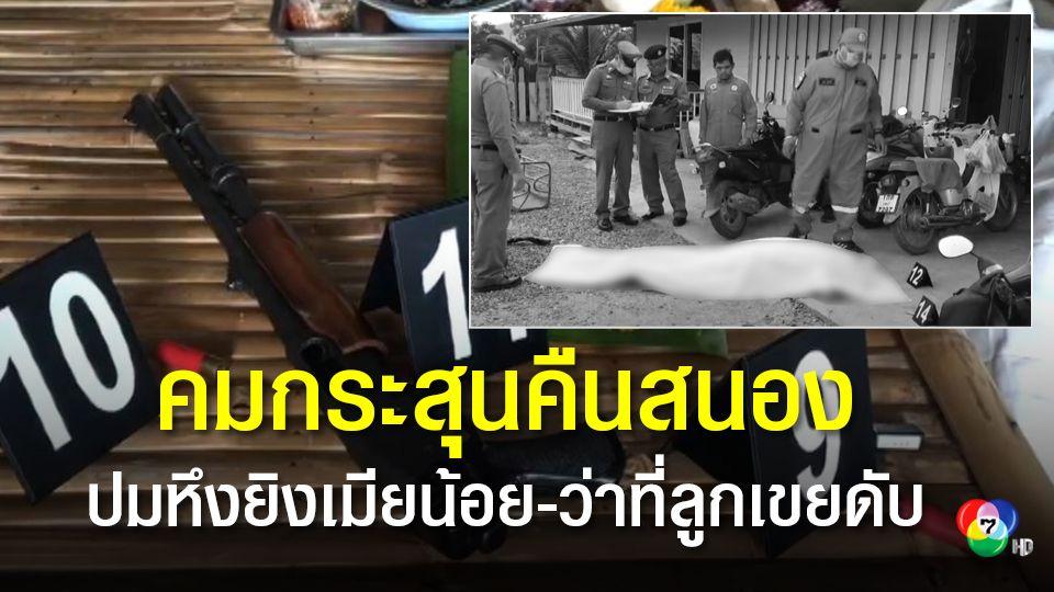 สลด อดีตภารโรงหึงโหด บุกยิงเมียน้อย-ลูกเขย เสียชีวิต