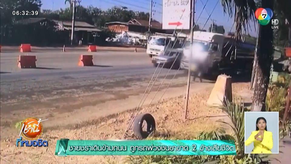 สลด ทหารนอกราชการเดินข้ามถนน ถูกรถพ่วงชนขาขาด 2 ข้างเสียชีวิต