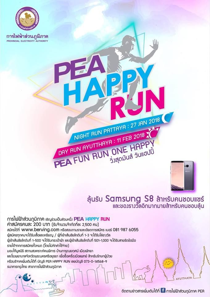PEA HAPPY RUN ให้คุณ Start the New Year with the New Challenge