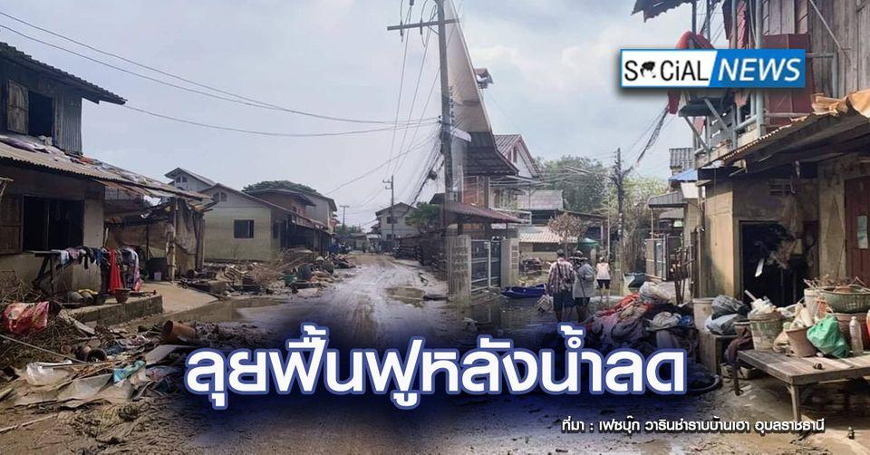 น้ำลด คนอ่วม! เผยสภาพบ้านเรือนหลังน้ำท่วมอุบลลด คล้ายผ่านสงครามมา