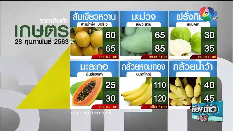ราคาสินค้าเกษตรที่สำคัญ 28 ก.พ. 2563