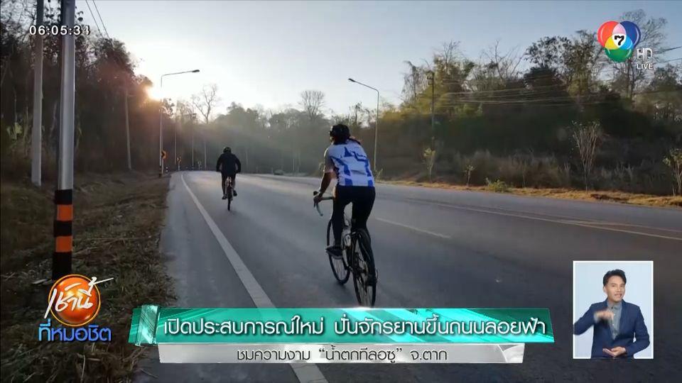 เปิดประสบการณ์ใหม่ ปั่นจักรยานขึ้นถนนลอยฟ้า ชมความงาม น้ำตกทีลอซู จ.ตาก