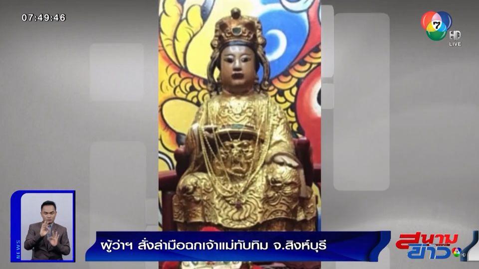 รายงานพิเศษ : ผู้ว่าฯ สิงห์บุรี สั่งล่ามือฉกเจ้าแม่ทับทิม คาดมีใบสั่ง