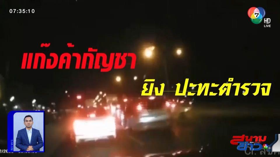 รายงานพิเศษ : เร่งขยายผลแก๊งค้ากัญชายิงปะทะตำรวจ หลบหนี