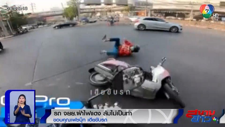 ภาพเป็นข่าว : จบไม่สวย! รถ จยย.ฝ่าไฟแดง สุดท้ายดันพลาดล้มไม่เป็นท่า