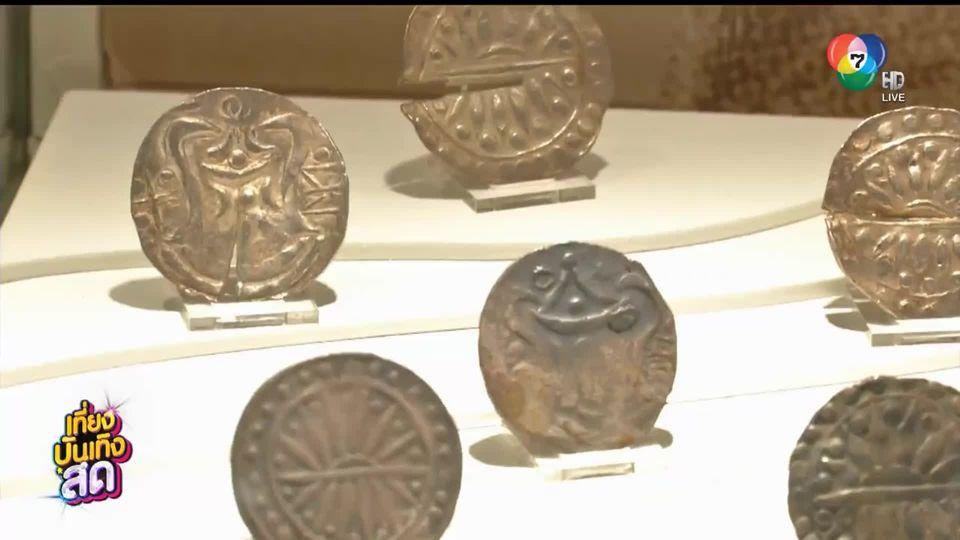 เชิญชวนเที่ยวพิพิธภัณฑ์เหรียญกษาปณานุรักษ์