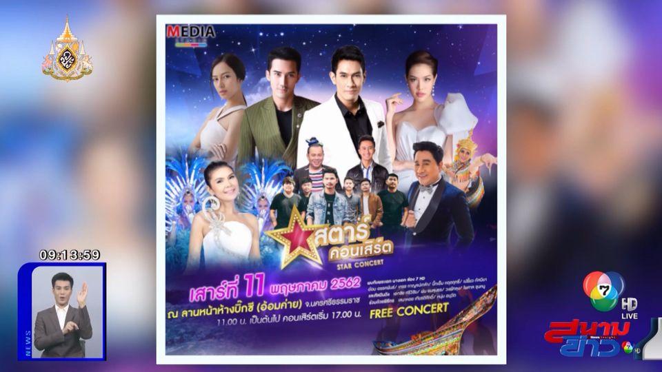 ชาวนครศรีฯ เตรียมสนุกกับ Star Concert พบความบันเทิงจากนักแสดงช่อง 7HD พรุ่งนี้! : สนามข่าวบันเทิง