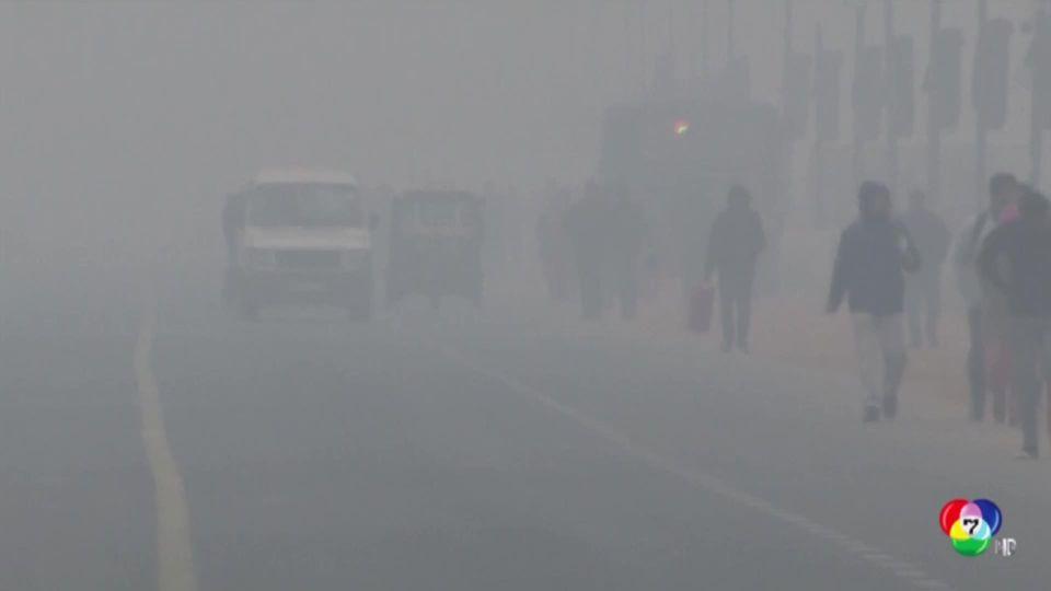 อินเดียเผชิญหมอกควันพิษและอากาศหนาวจัด ค่า AQI ทะลุเกินมาตรฐาน 10 เท่า