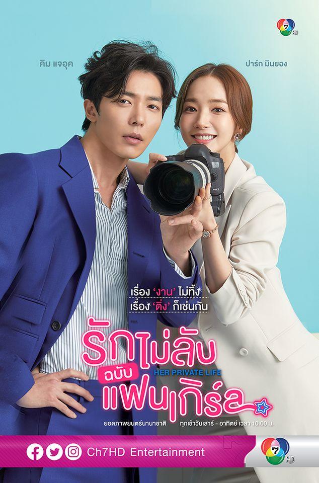 """ภ.เกาหลีชุด """"รักไม่ลับ ฉบับแฟนเกิร์ล"""" (HER PRIVATE LIFE)  ตอน 8"""