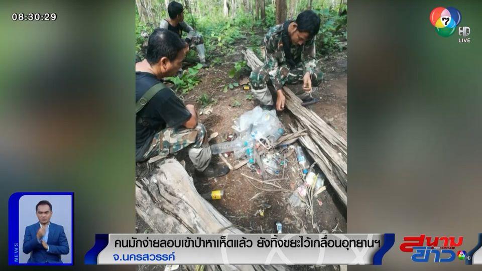 ภาพเป็นข่าว : คนมักง่าย! ลอบเข้าป่าหาเห็ด แถมทิ้งขยะเกลื่อนอุทยานฯ