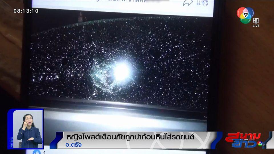 หญิงโพสต์เตือนภัย! ถูกปาก้อนหินใส่รถยนต์ กระจกแตกเสียหาย จ.ตรัง