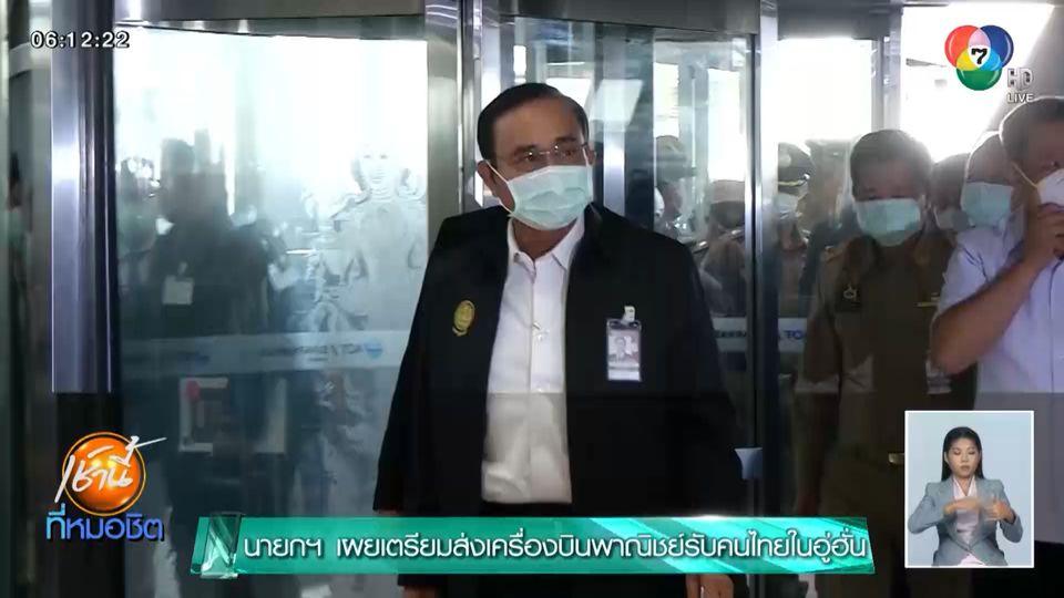 นายกฯ เผยเตรียมส่งเครื่องบินพาณิชย์รับคนไทยในอู่ฮั่น
