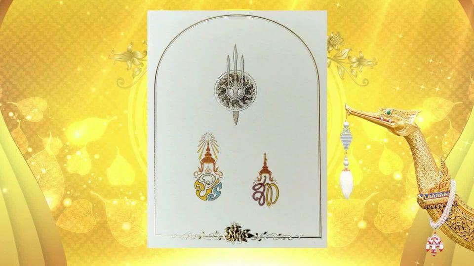 พระบาทสมเด็จพระเจ้าอยู่หัว และสมเด็จพระนางเจ้า ฯ พระบรมราชินี พระราชทานบัตรพระราชทานพรปีใหม่ ประจำปีพุทธศักราช 2563 แก่ปวงชนชาวไทย