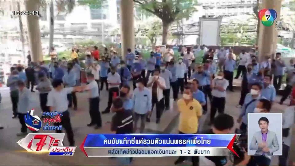 คนขับแท็กซี่แห่รวมตัวแน่น! หลังเกิดข่าวปลอมพรรคเพื่อไทย แจกเงินคนละ 1-2 พันบาท