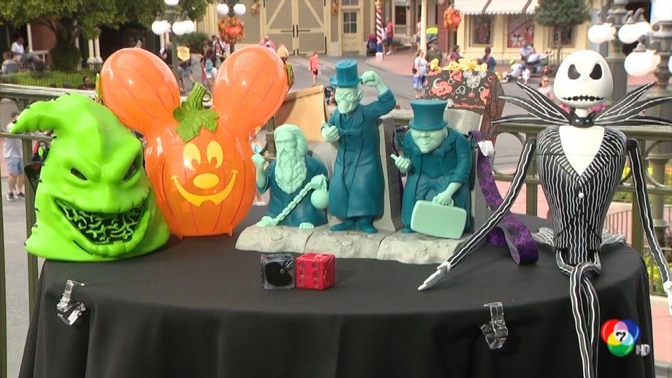 Walt Disney เตรียมจัดงานฮาโลวีน วันที่ 31 ตุลาคมนี้