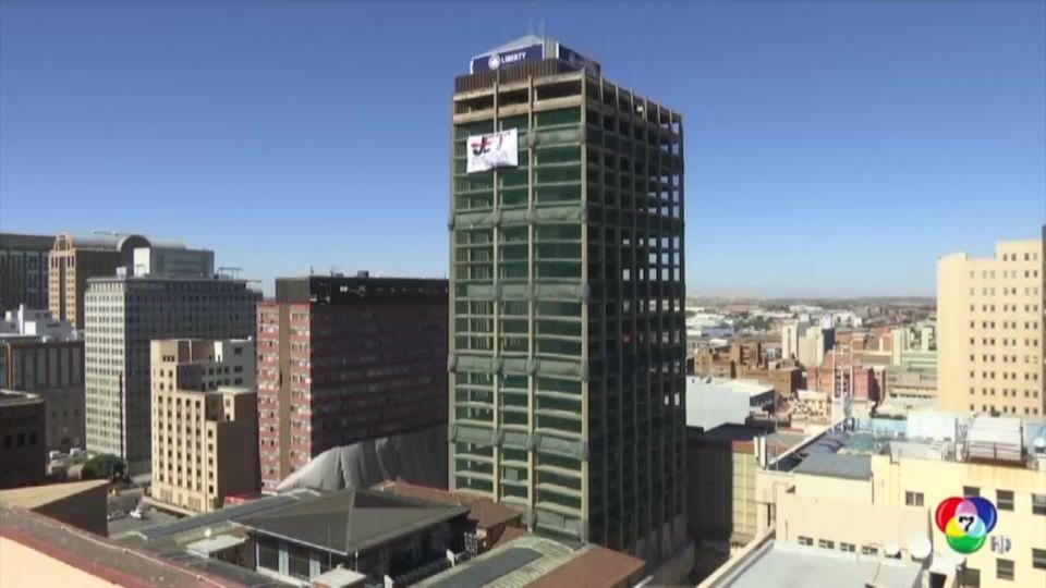 แอฟริกาใต้ ใช้ระเบิดหนักเกือบ 900 กิโลกรัม ทำลายอาคารธนาคารเก่า