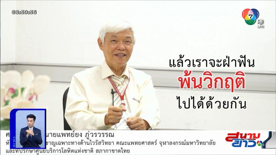 สภากาชาดไทย เชิญชวนบริจาคเลือด หลังเลือดสำรองไม่เพียงพอรับมือโควิด-19