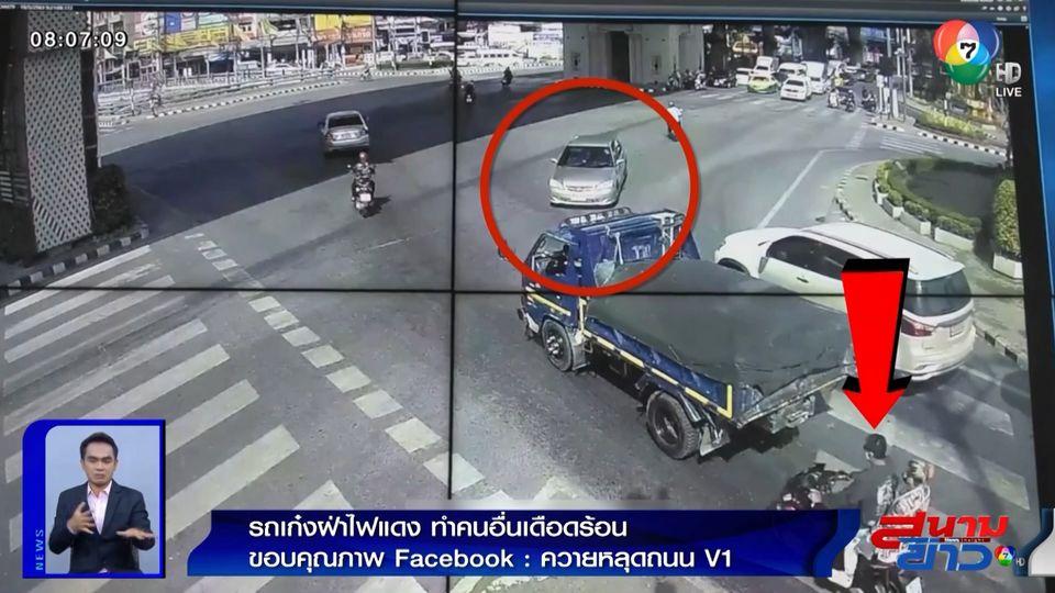 ภาพเป็นข่าว : อุทาหรณ์ รถเก๋งฝ่าไฟแดง ทำคนอื่นเดือดร้อน