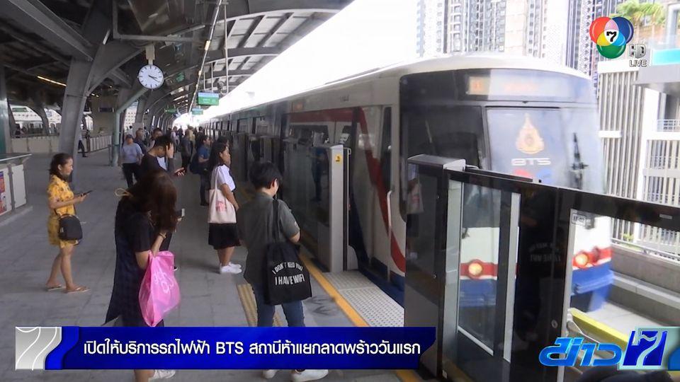 เปิดให้บริการรถไฟฟ้า BTS สถานีห้าแยกลาดพร้าววันแรก นั่งฟรีถึง 5 ธ.ค.นี้