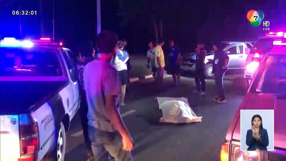 เตือนอันตราย ชายสูงอายุข้ามถนนในที่มืดไม่ระวัง ถูกรถกระบะชนดับคาที่