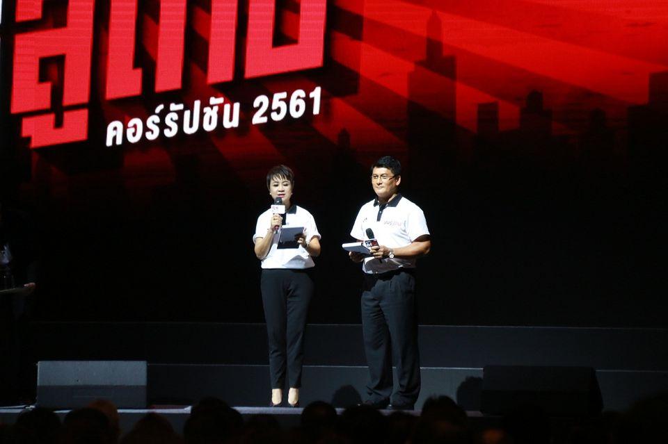 """ช่อง 7HD ส่งนักแสดงและผู้ประกาศข่าว ร่วมสนับสนุน งานวันต่อต้านคอร์รัปชัน 2561 """"คนไทย ตื่นรู้สู้โกง"""""""