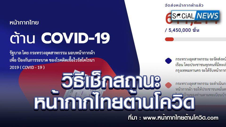 แนะวิธีตรวจสอบสถานะ หน้ากากไทยต้านโควิด จากรัฐบาล ขั้นตอนง่ายๆ แล้วรอรับได้เลย