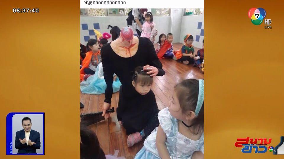 ภาพเป็นข่าว : ฮือฮา! เด็ก ๆ แต่งตัวรับฮาโลวีน 2019 แบบนี้มีหลอน
