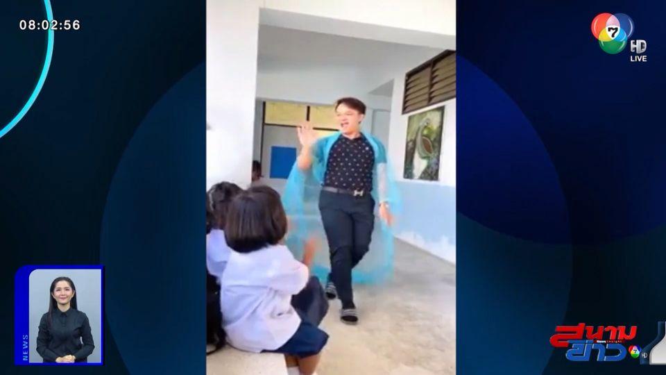 ภาพเป็นข่าว : ชาวเน็ตชื่นชม! คุณครูยุคใหม่ ขวัญใจเด็กๆ