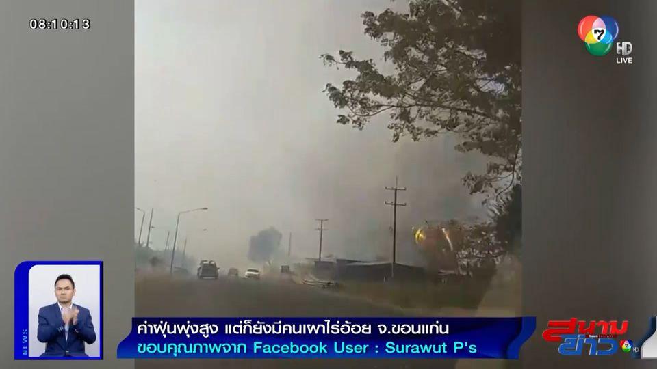 ภาพเป็นข่าว : ขอนแก่น ค่าฝุ่นพุ่ง! ชาวบ้านยังไม่หยุดเผา ซ้ำเติมวิกฤตอีก