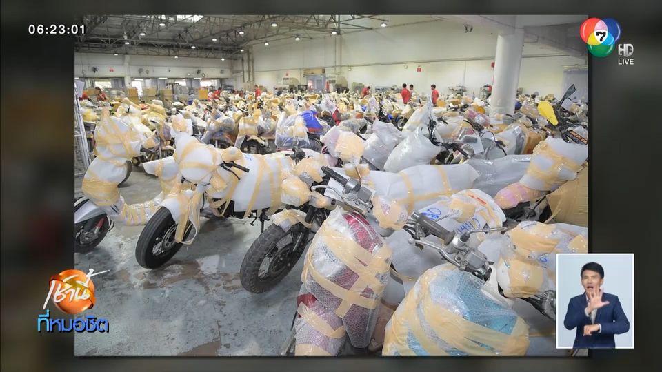 ปณท เผยคนไทยส่ง จยย. กลับบ้านช่วงปีใหม่ กว่า 6,000 คัน