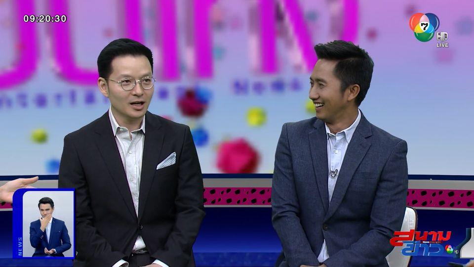 พูดคุยกับ เอ วราวุธ - หนุ่ม อนุวัต 2 พิธีกรจากรายการ เกมแจกเงิน The Money Drop Thailand : สนามข่าวบันเทิง