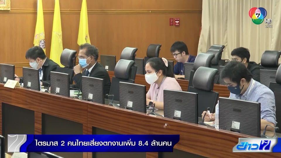 ไตรมาส 2 คนไทยเสี่ยงตกงานพุ่ง 8.4 ล้านคน