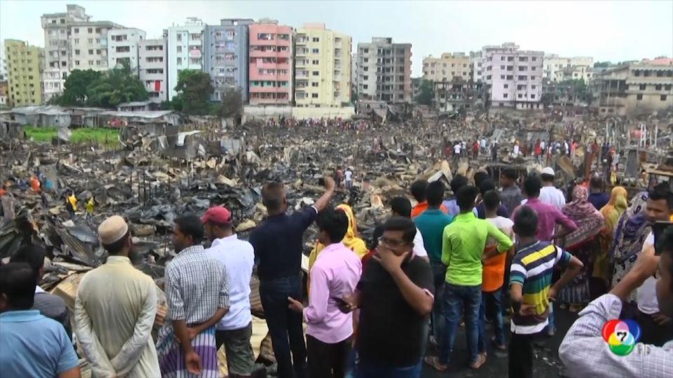 เพลิงไหม้ชุมชนแออัดที่บังกลาเทศ ปชช.กว่า 50,000 คน ต้องไร้ที่อยู่อาศัย