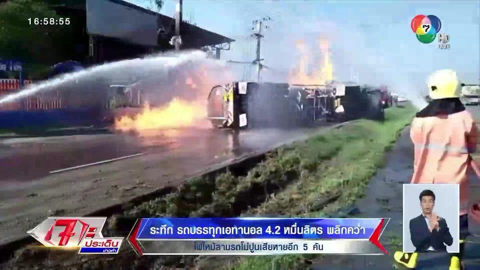 ไหม้ระทึก รถบรรทุกเอทานอล 4.2 หมื่นลิตร พลิกคว่ำไฟลุกท่วม