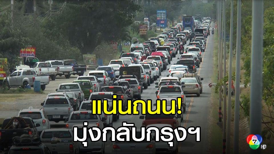 ปชช. ทยอยเดินทางกลับ กทม. ส่งผลให้ถนนมิตรภาพเริ่มติดขัด