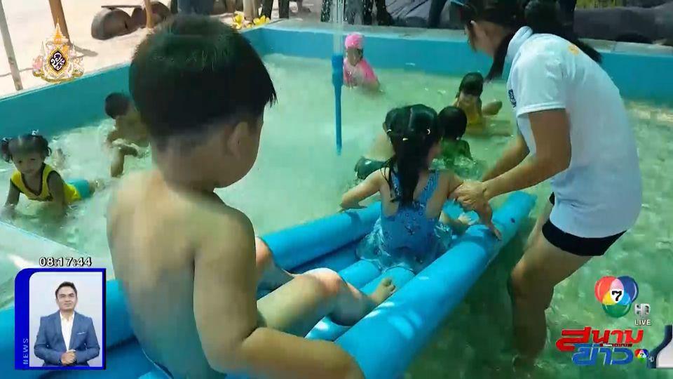 ภาพเป็นข่าว : ไอเดียดี! ศูนย์พัฒนาเด็กเล็ก จ.ตาก ทำสไลเดอร์สระว่ายน้ำจากท่อพีวีซี