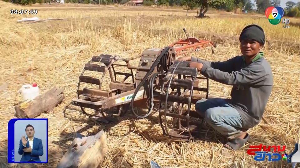 ทุกข์ชาวนา! คนร้ายขโมยรถไถ-เครื่องตัดหญ้า 1 เดือนโดนไป 3 ราย เชื่อฝีมือคนเดียวกัน