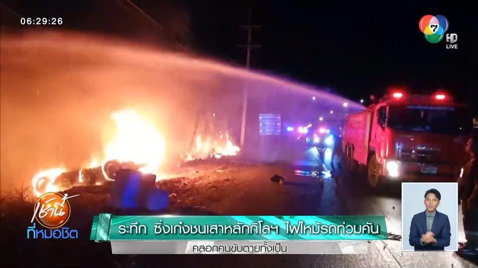 ระทึก ซิ่งเก๋งชนเสาหลักกิโลฯ ไฟไหม้รถท่วมคัน คลอกคนขับตายทั้งเป็น