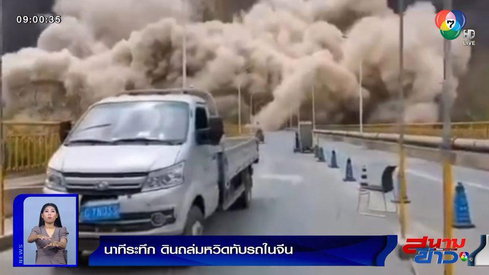 ภาพเป็นข่าว : ระทึก! วินาทีดินถล่ม หวิดทับรถยนต์ที่กำลังวิ่งบนถนนในจีน