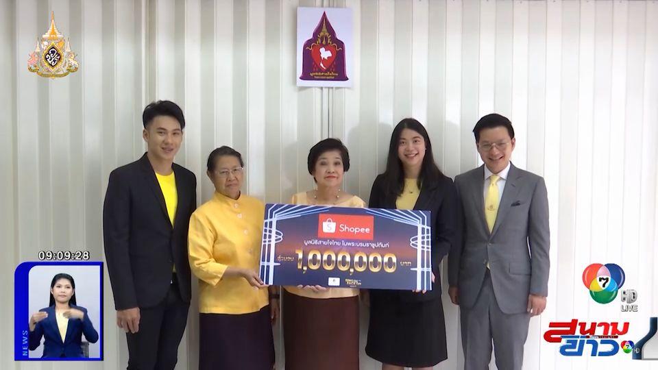 เอ วราวุธ - ตั้ม วราวุธ นำเงินรางวัล 1 ล้านบาท จากรายการ เปลี่ยนหน้าท้าโชว์ มอบให้กับมูลนิธิสายใจไทยฯ : สนามข่าวบันเทิง