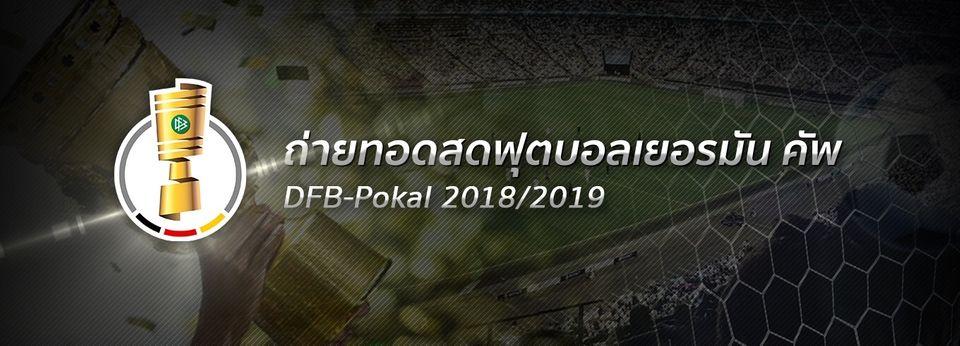 """ช่อง 7HD และ Bugaboo.tv ยิงสด ฟุตบอล """"เยอรมัน คัพ"""" (DFB-Pokal) รอบรองชนะเลิศ"""