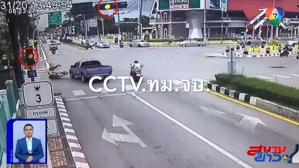 ภาพเป็นข่าว : อุทาหรณ์! จักรยานยนต์ฝ่าไฟแดง โดนชนกลางแยก