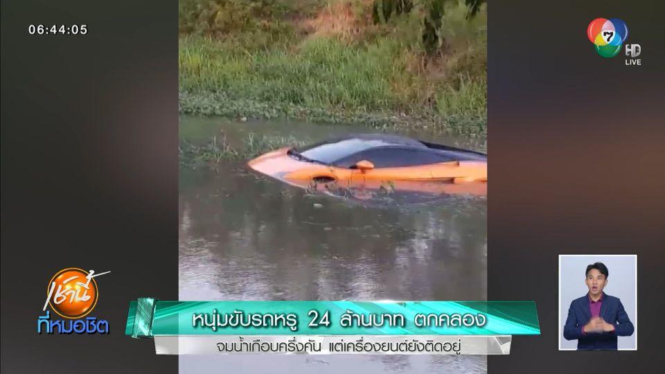 หนุ่มขับรถหรู 24 ล้านบาท ตกคลองจมน้ำเกือบครึ่งคัน แต่เครื่องยนต์ยังติดอยู่