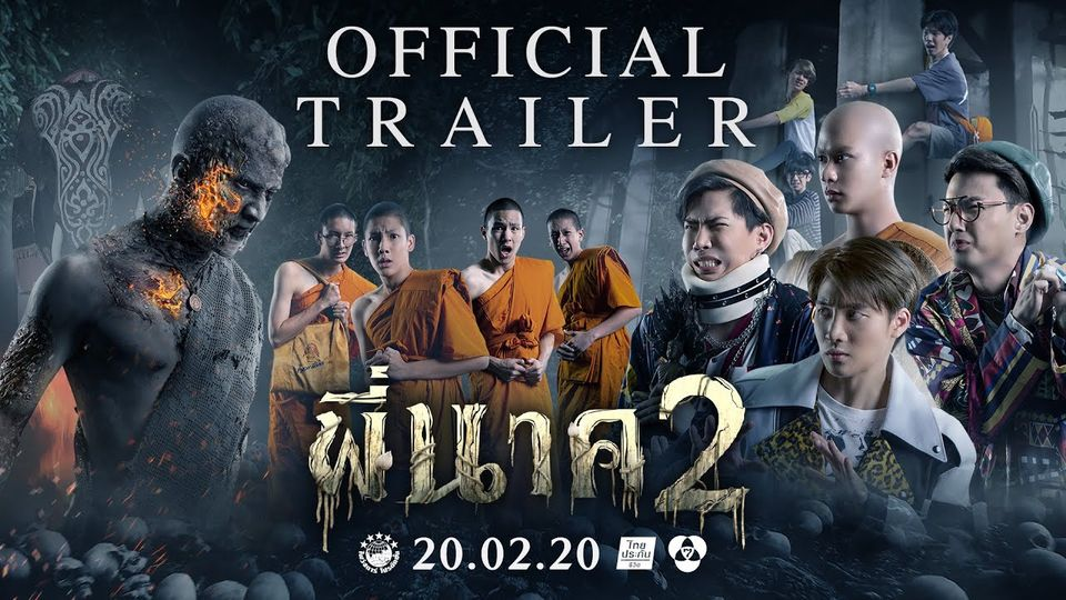 ตัวอย่างภาพยนตร์ พี่นาค 2 สยองพร้อมกัน 20 กุมภาพันธ์นี้ ทุกโรงภาพยนตร์