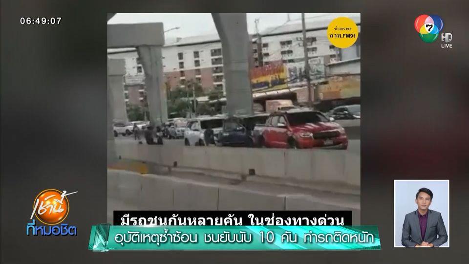 อุบัติเหตุซ้ำซ้อน ชนยับนับ 10 คัน ทำรถติดหนัก