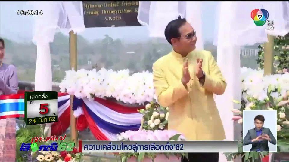 เจาะสนามเลือกตั้ง 62 : นายกรัฐมนตรีปราศรัยกับประชาชนที่แม่สอด จังหวัดตาก