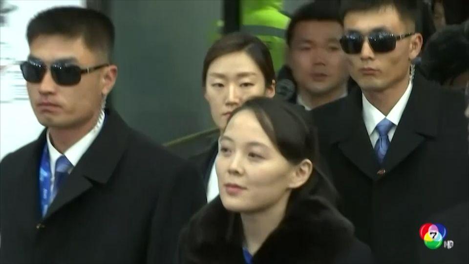 ทั่วโลกจับตาน้องสาว คิม จอง-อึน แถลง