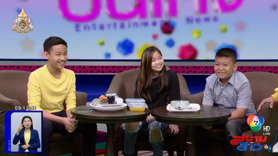 แพทตี้-มาร์ค-เชฟ โชว์ลีลาการทำขนม พร้อมเชิญชวนสมัคร MasterChef Junior Thailand Season 2 : สนามข่าวบันเทิง