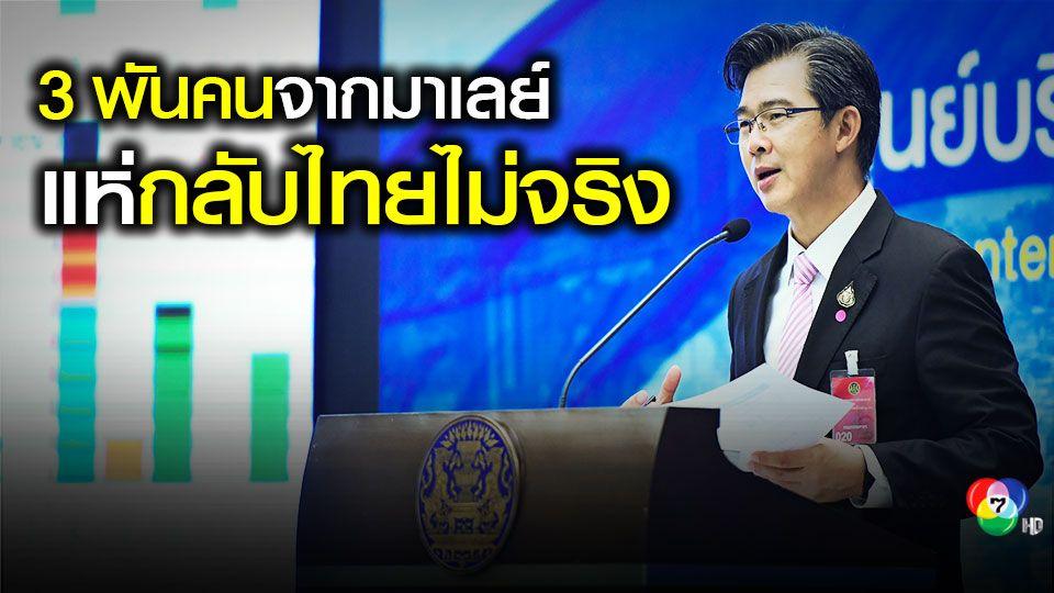 ศบค.ยันคนไทย 3 พันคนจากมาเลย์แห่กลับบ้านไม่เป็นความจริง